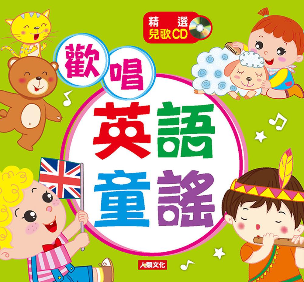 世界經典兒歌:歡唱英語童謠(附CD)