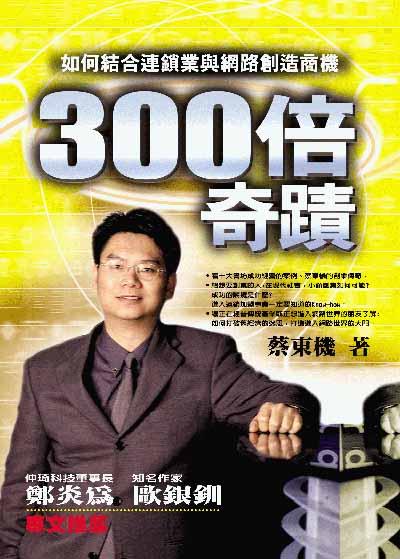 300倍奇蹟-如何結合連鎖業與網路創造商機