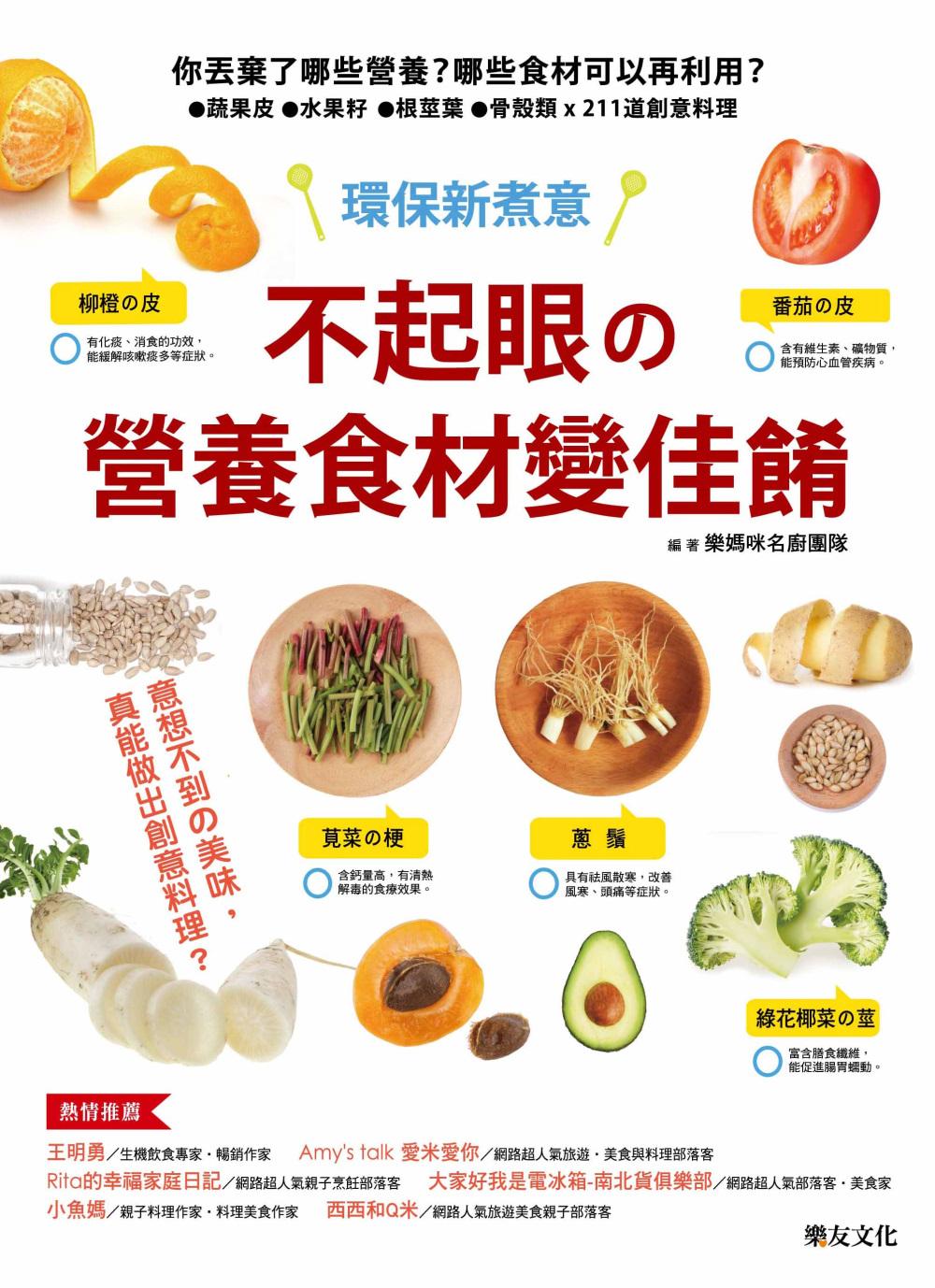 不起眼的營養食材變佳餚:你丟棄了哪些營養?哪些食材可以再利用?蔬果皮.水果籽.根莖葉.骨殼類 x 211道創意料理