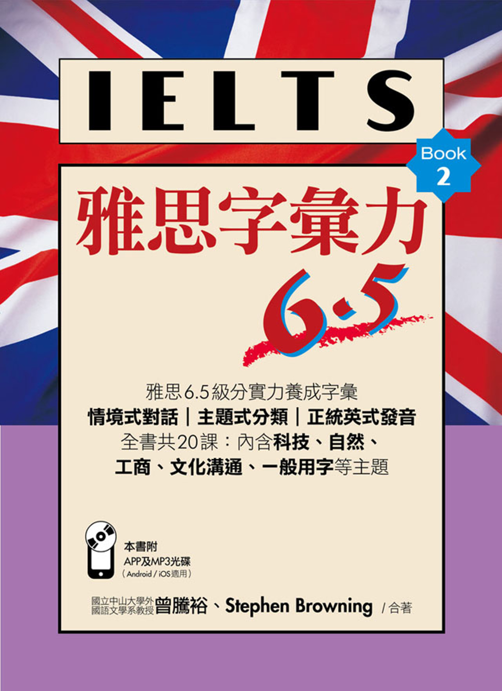 雅思字彙力6.5Book 2(附贈:iOS/Android適用APP+英式發音MP3)