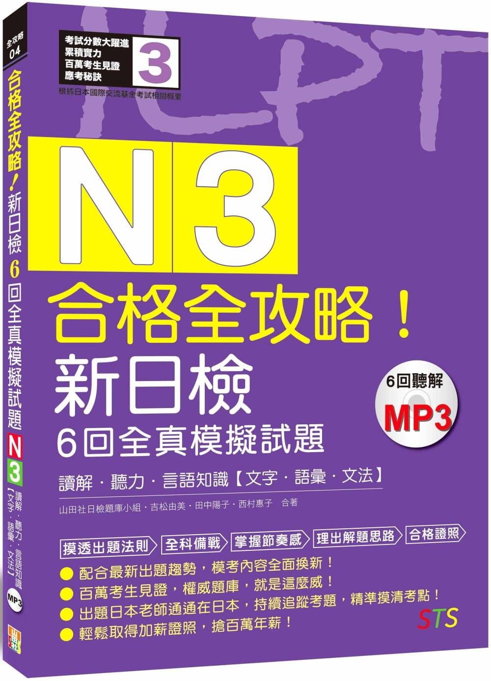 N3合格全攻略!新日檢6回全真模擬試題:【讀解.聽力.言語知識(文字.語彙.文法)】(16K+6回聽解MP3)