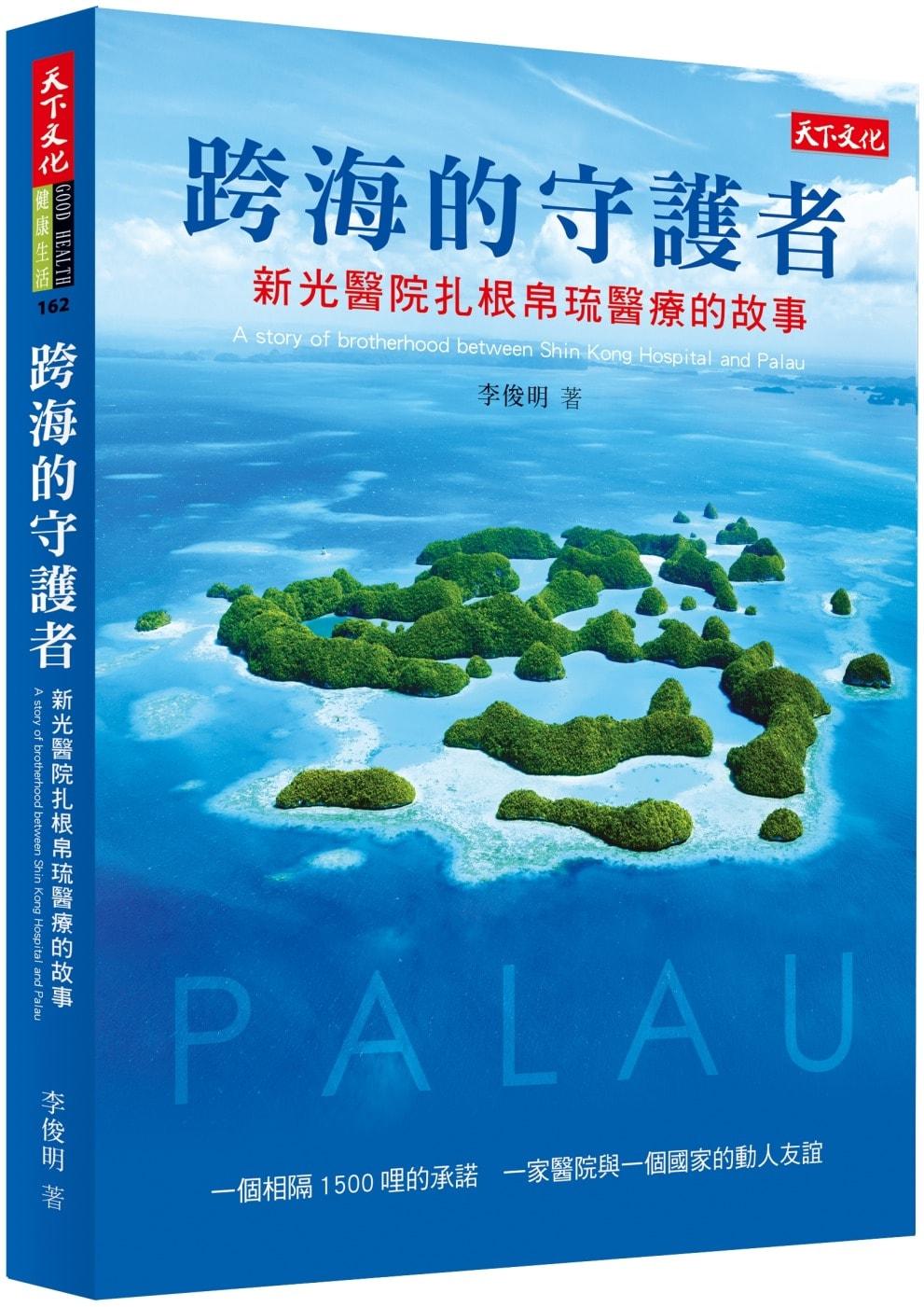 跨海的守護者:新光醫院扎根帛琉醫療的故事