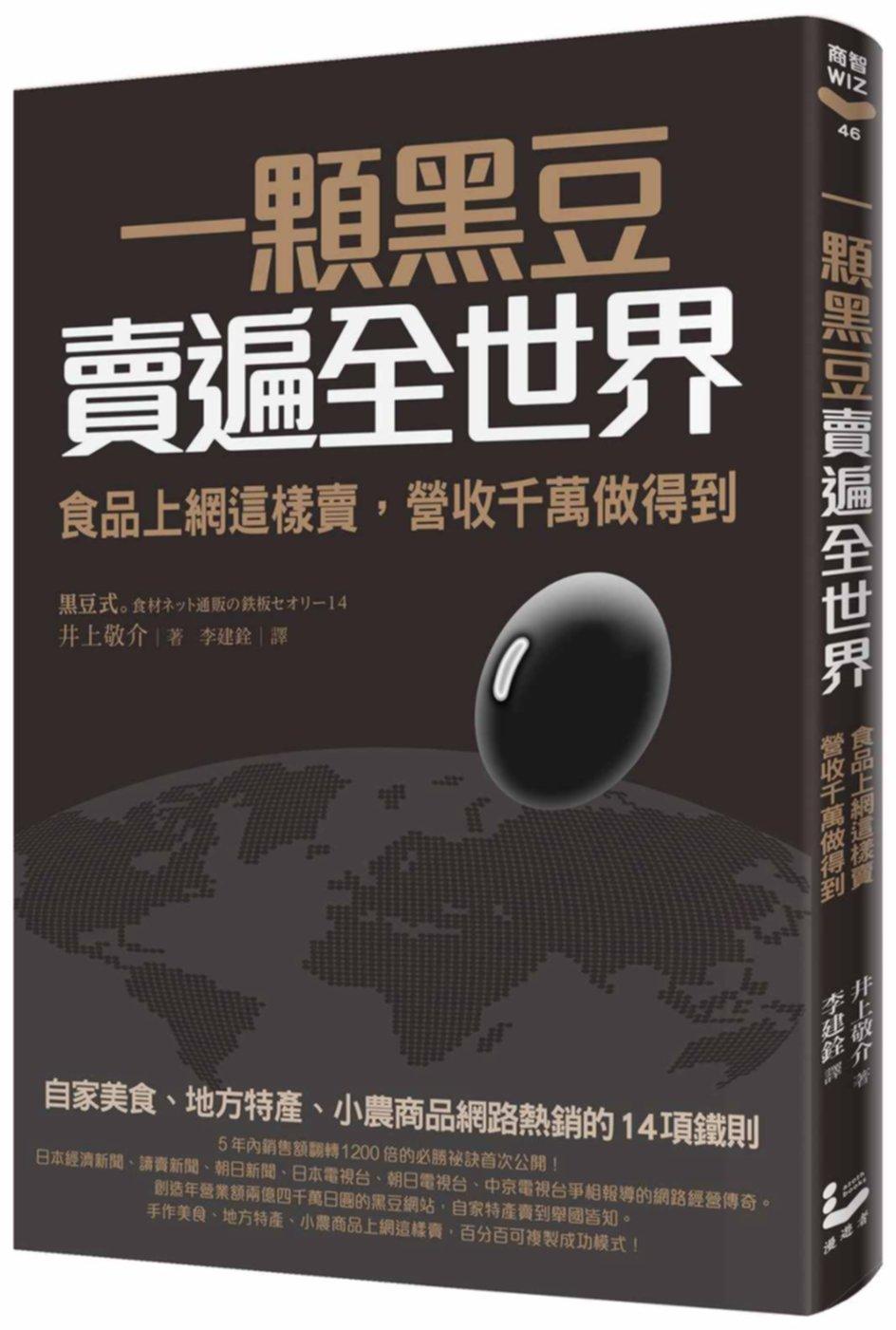 一顆黑豆賣遍全世界,食品上網這樣賣,營收千萬做得到:自家美食、地方特產、小農商品網路熱銷的14項鐵則