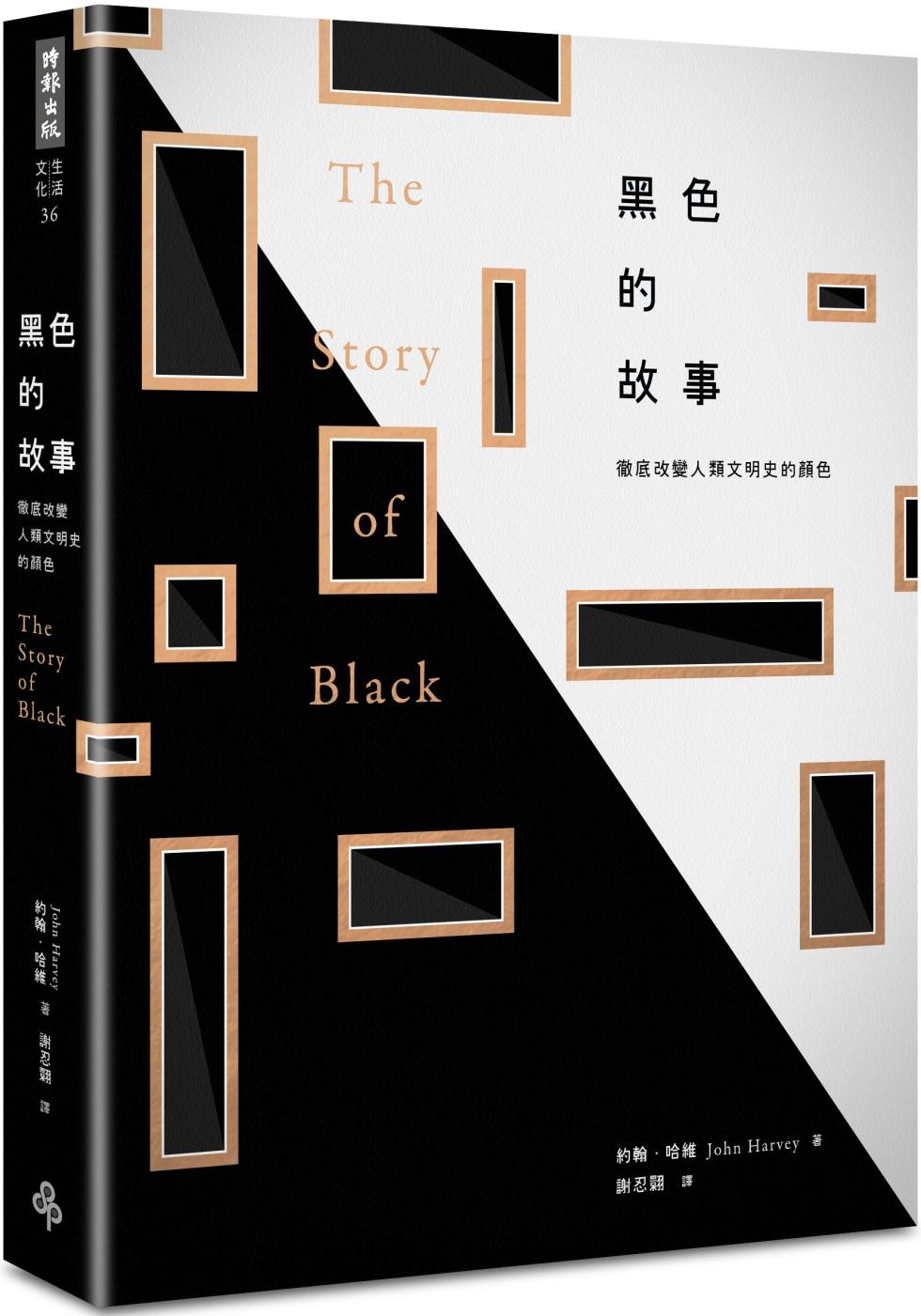 黑色的故事:徹底改變人類文明史的顏色