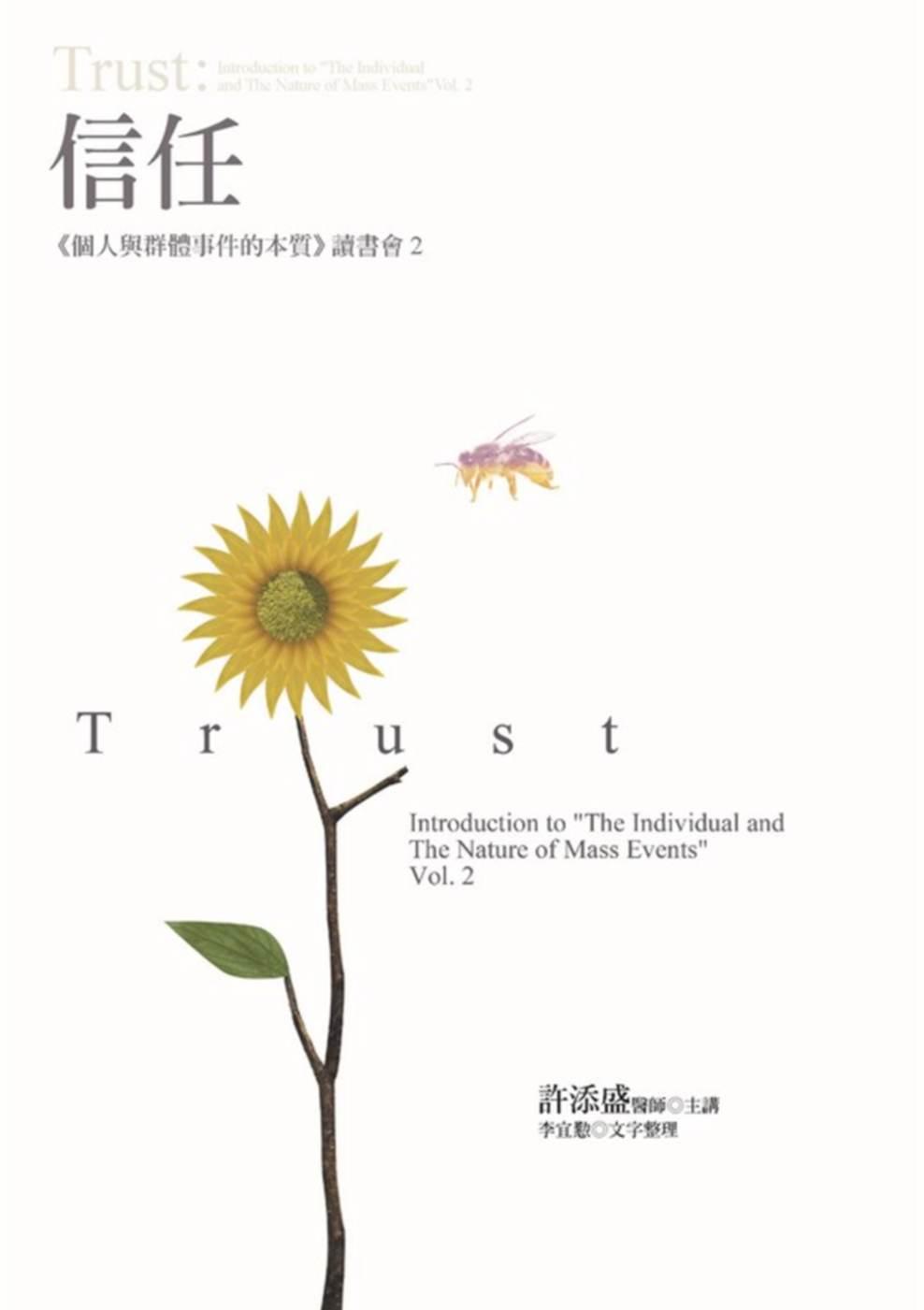 信任:《個人與群體事件的本質》讀書會 2
