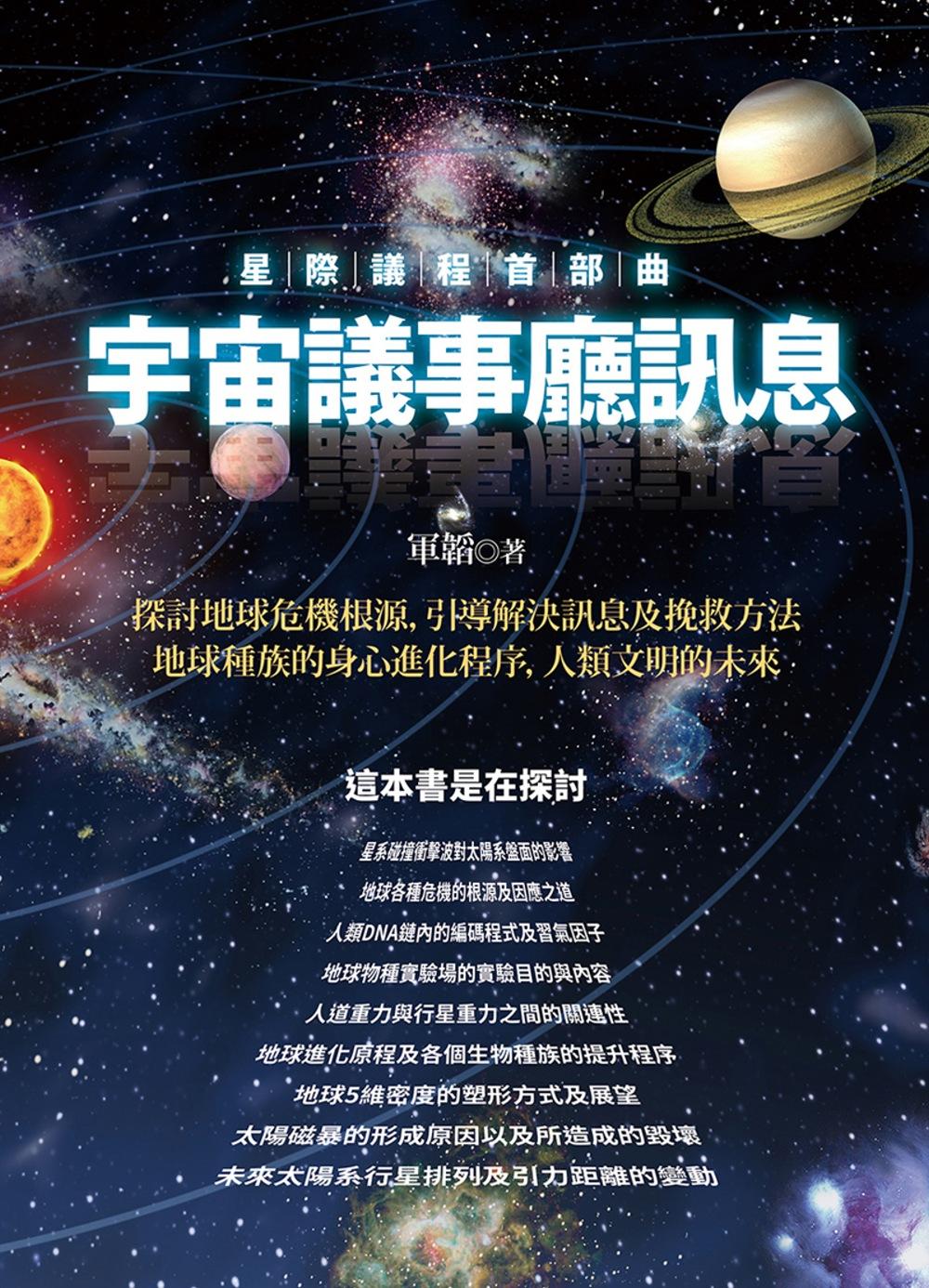星際議程首部曲:宇宙議事廳訊息