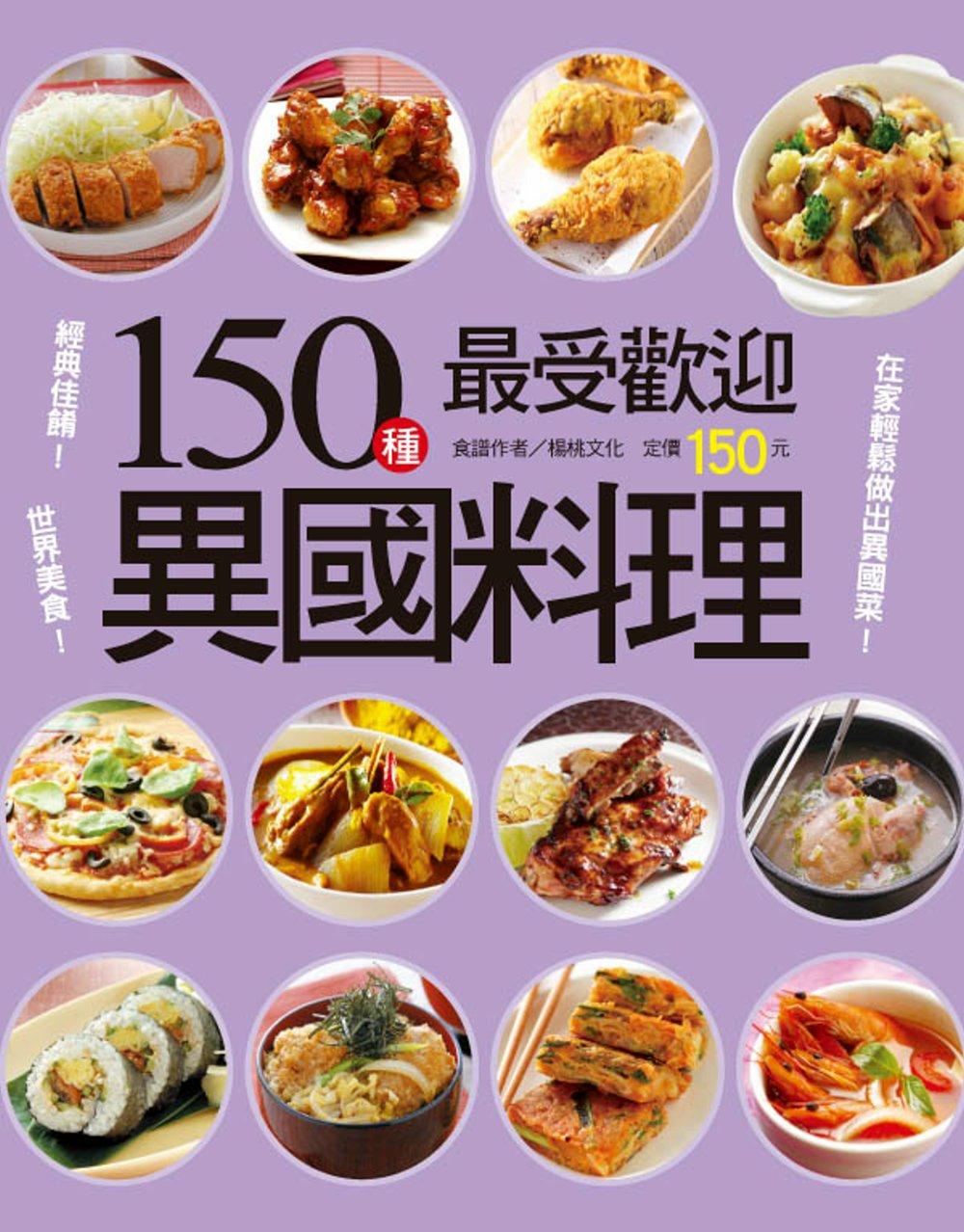 150種最受歡迎異國料理
