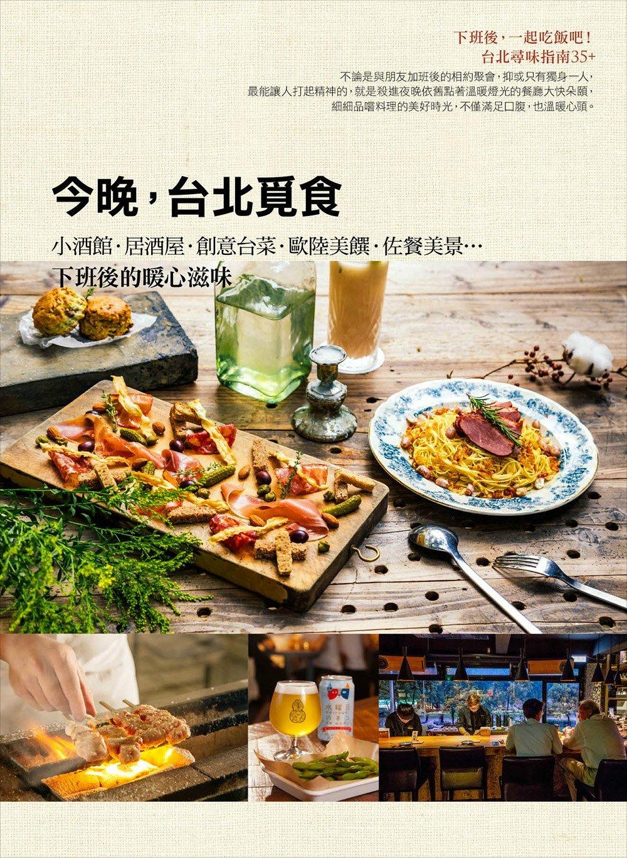 今晚,台北覓食:小酒館‧居酒屋‧創意台菜‧歐陸美饌‧佐餐美景…下班後的暖心滋味