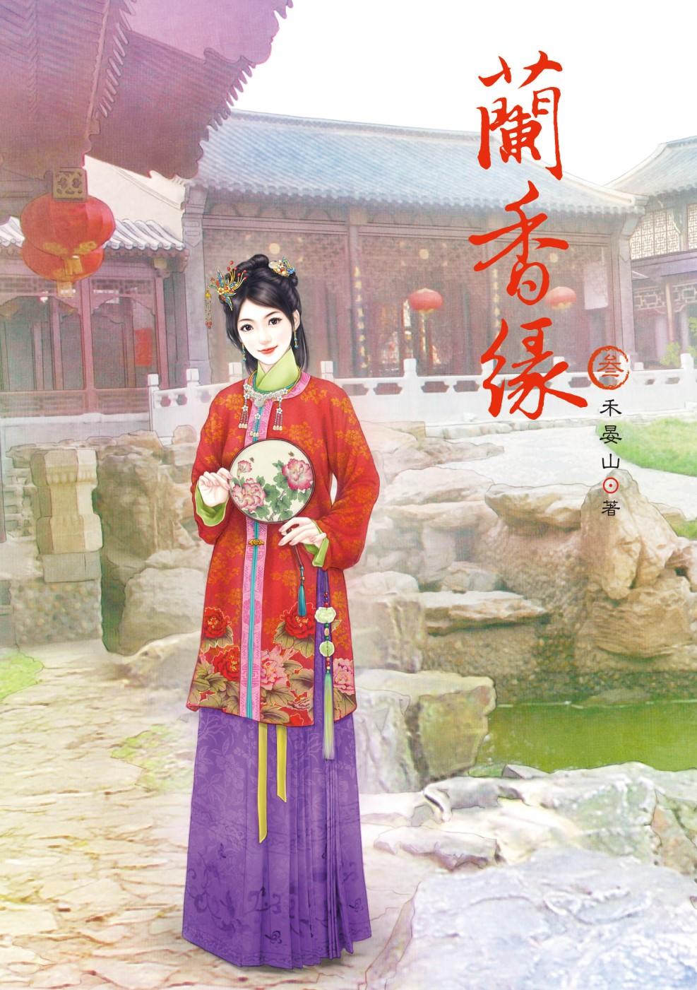 蘭香緣 3