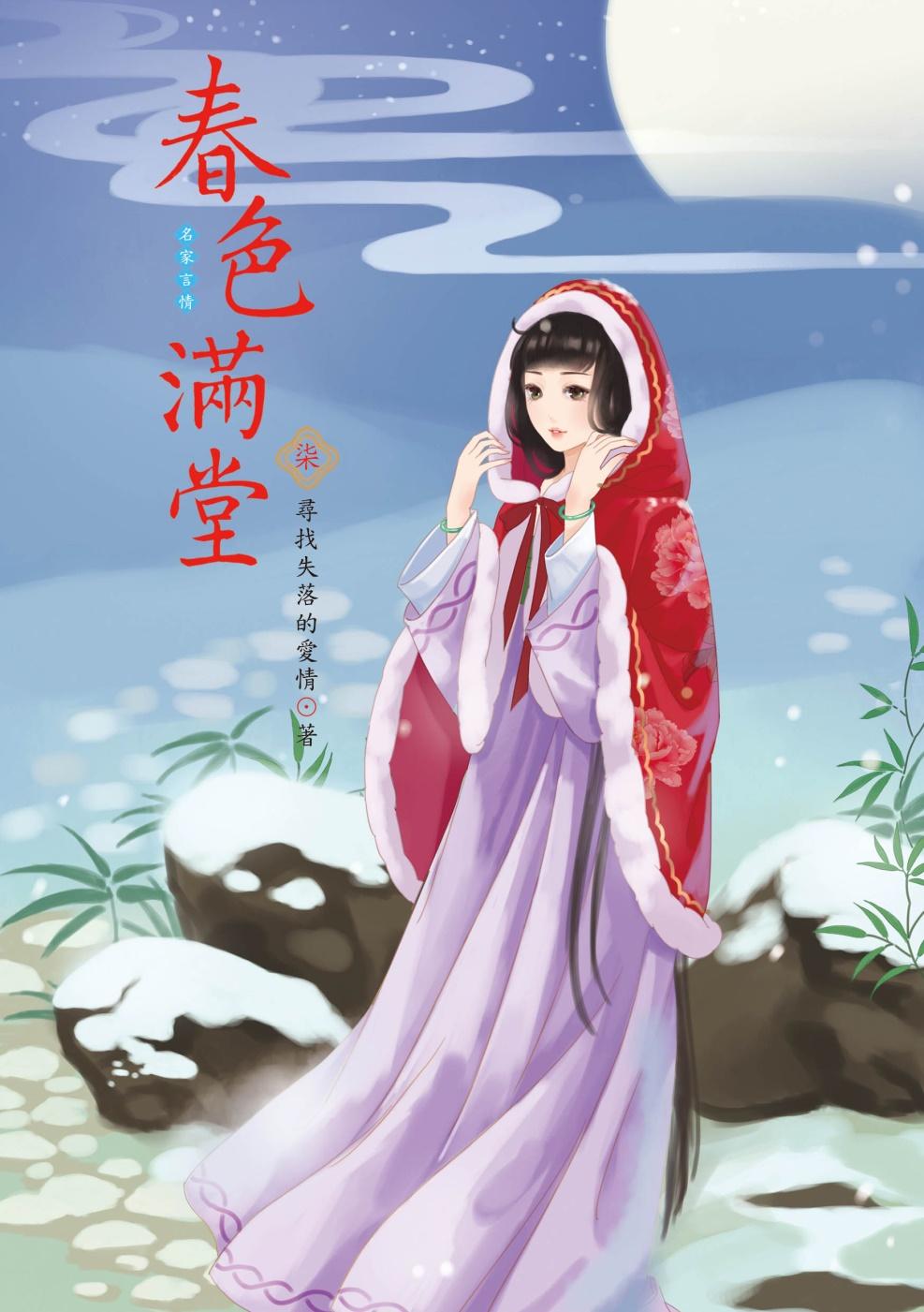 春色滿堂 7