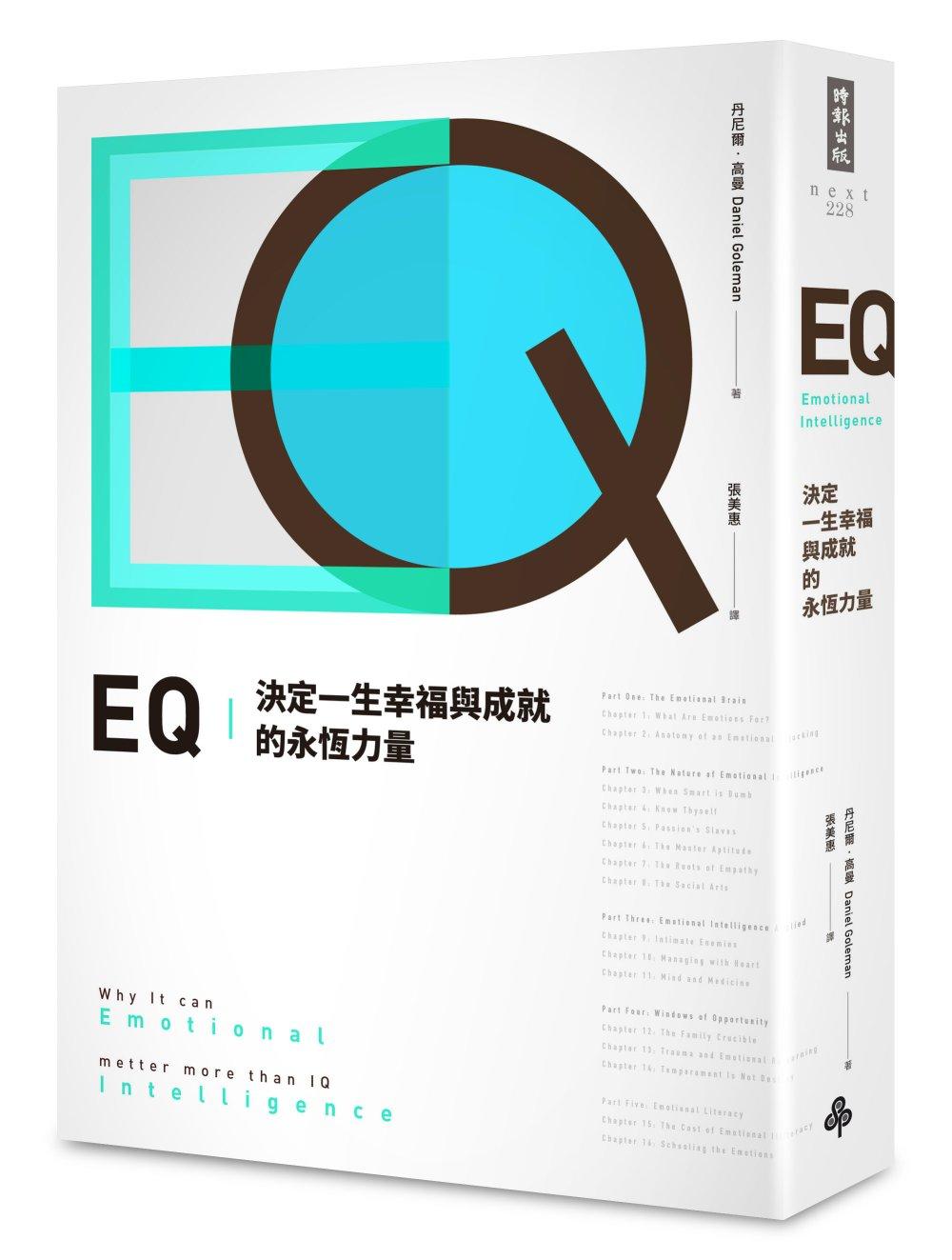 EQ:決定一生幸福與成就的永恆力量〔全球暢銷20週年.典藏紀念版〕
