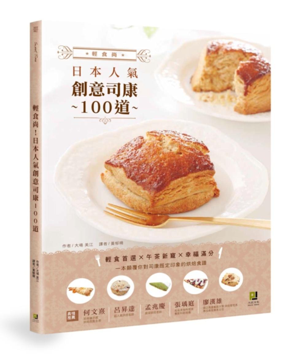 輕食尚!日本人氣創意司康100道