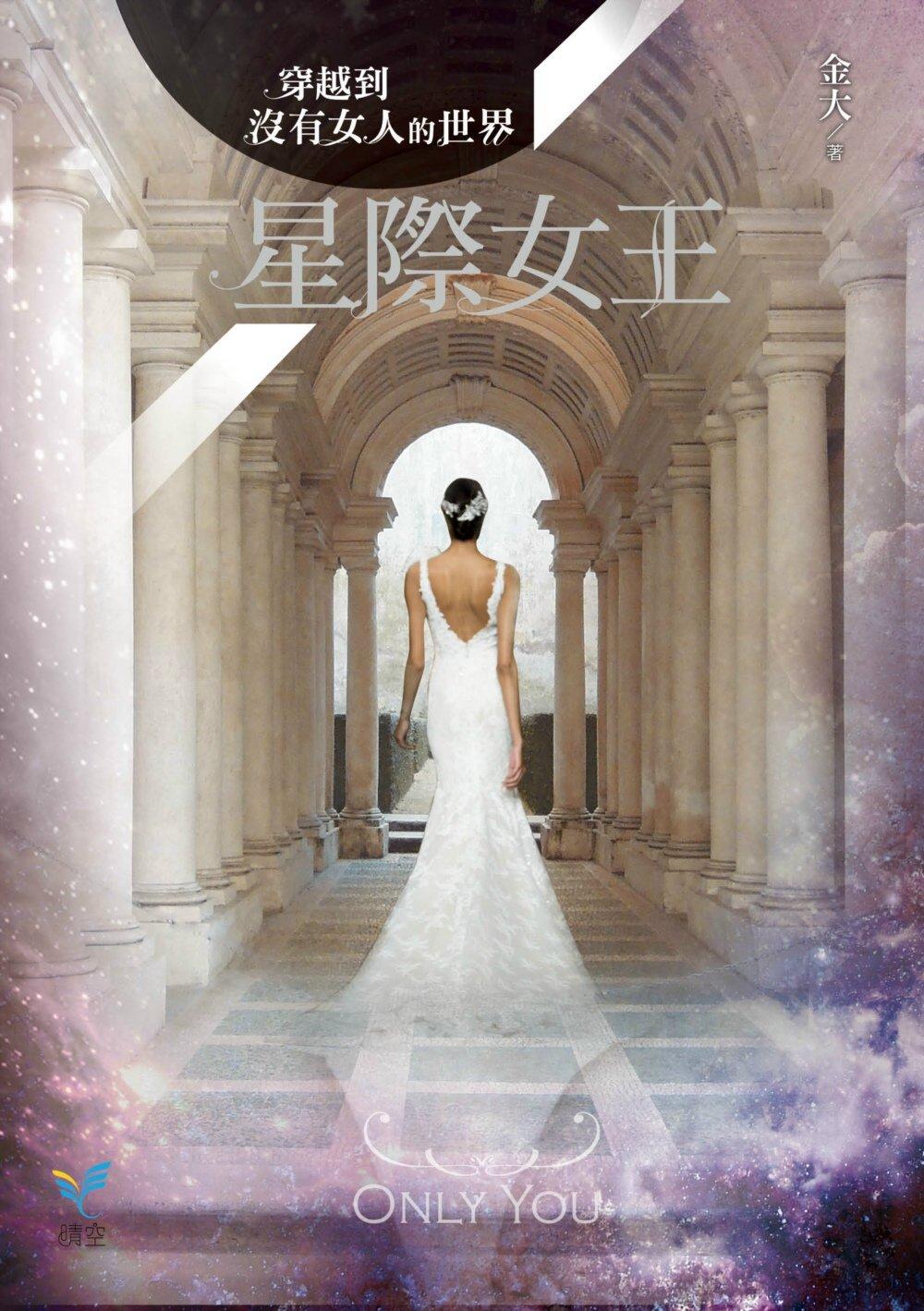 穿越到沒有女人的世界2:星際女王(隨書加贈:「誰說女人來自金星」留言明信片)