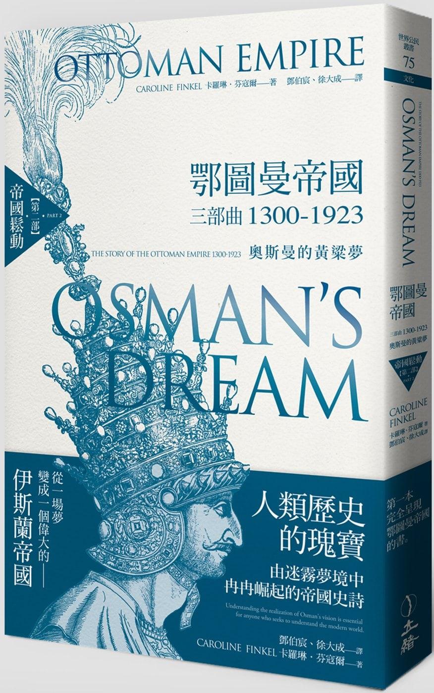 鄂圖曼帝國三部曲1300-1923:奧斯曼的黃粱夢(第二部 帝國鬆動)