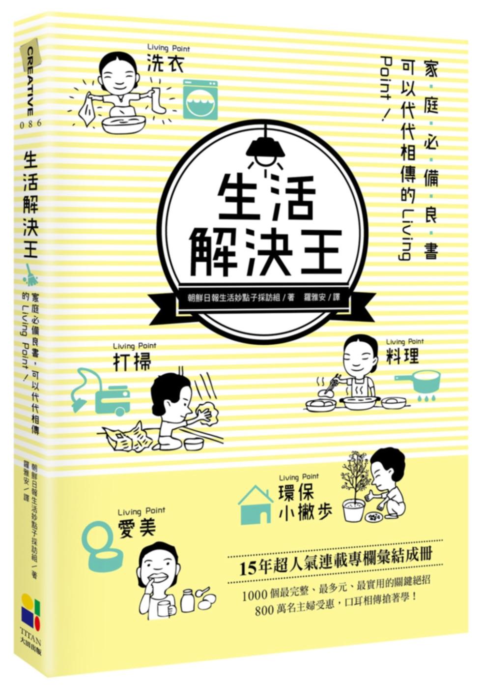 生活解決王:家庭必備良書,可以代代相傳的Living Point!