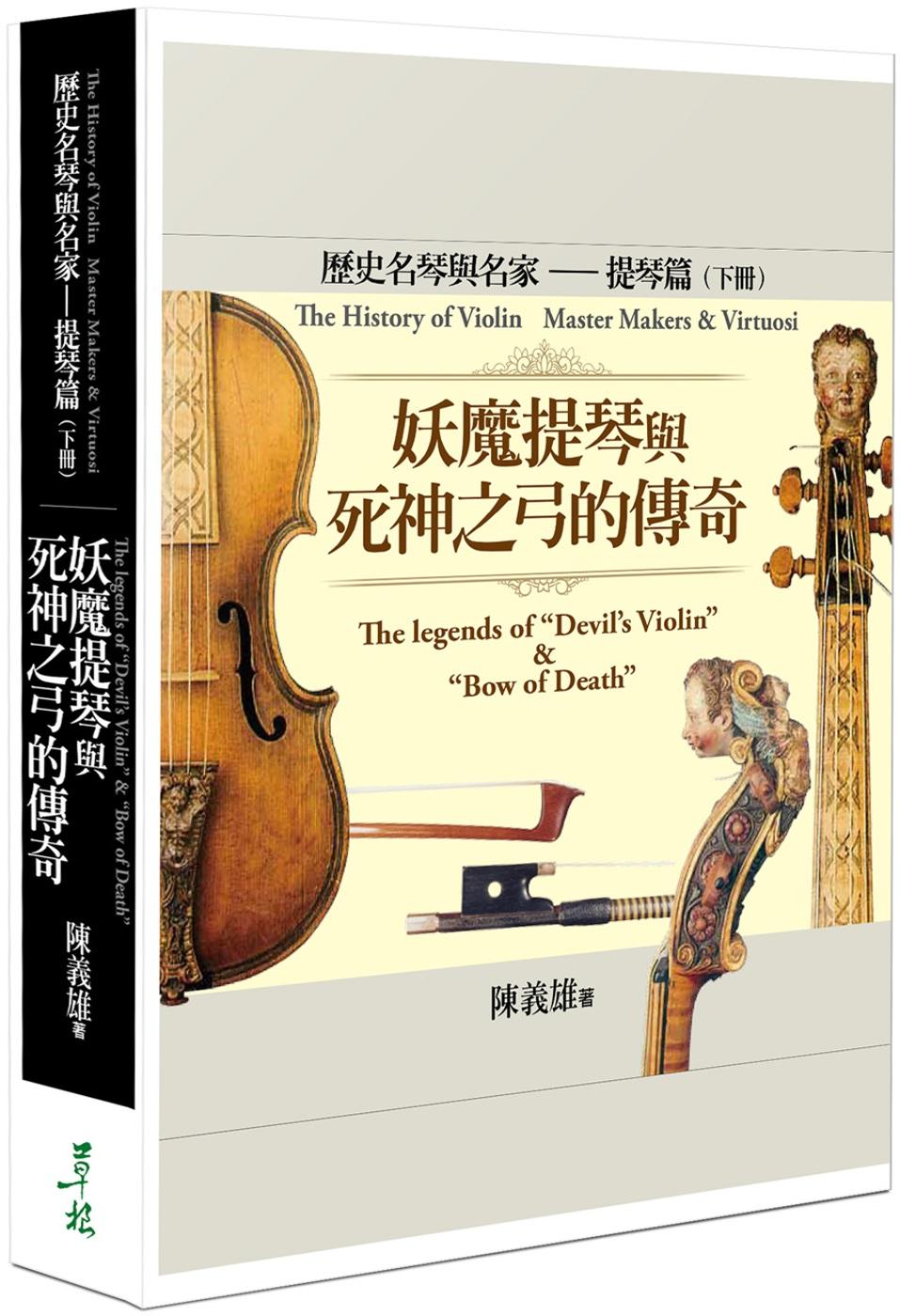 世界歷史名琴與名家─提琴篇(下冊):妖魔提琴與死神之弓的傳奇