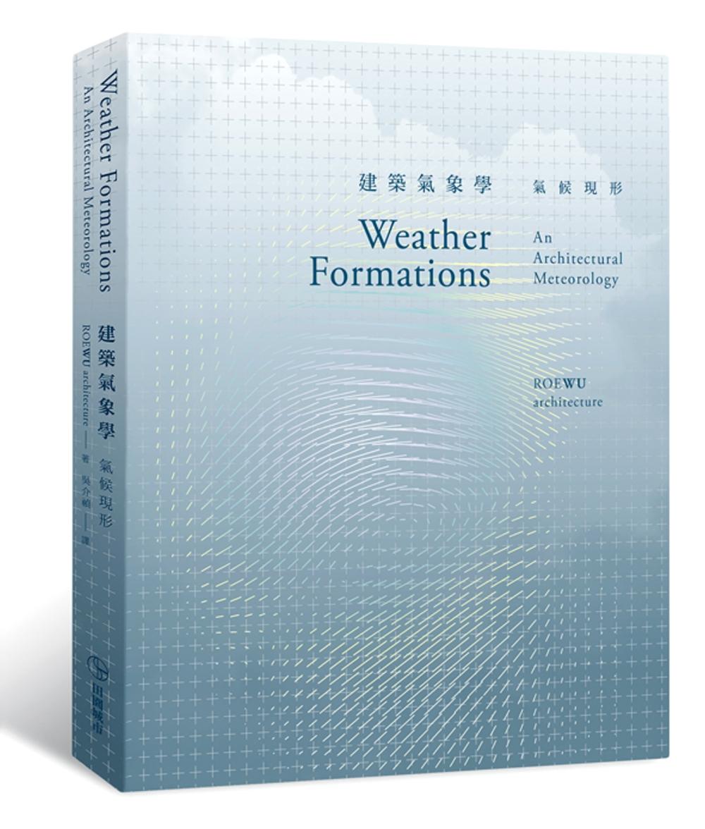 建築氣象學:氣候現形