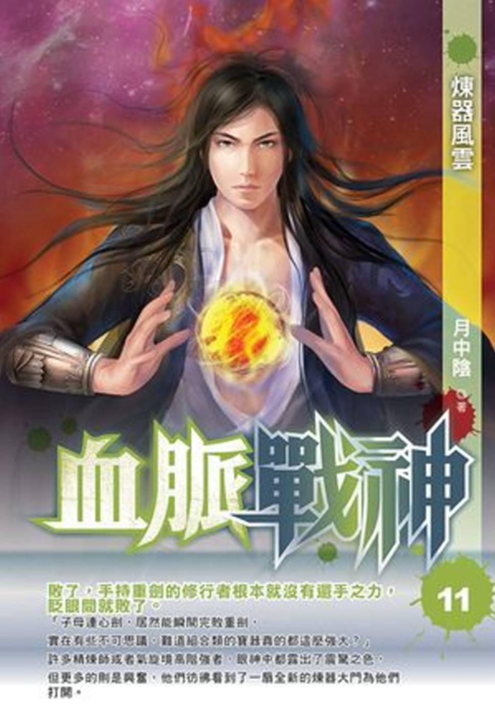 血脈戰神11