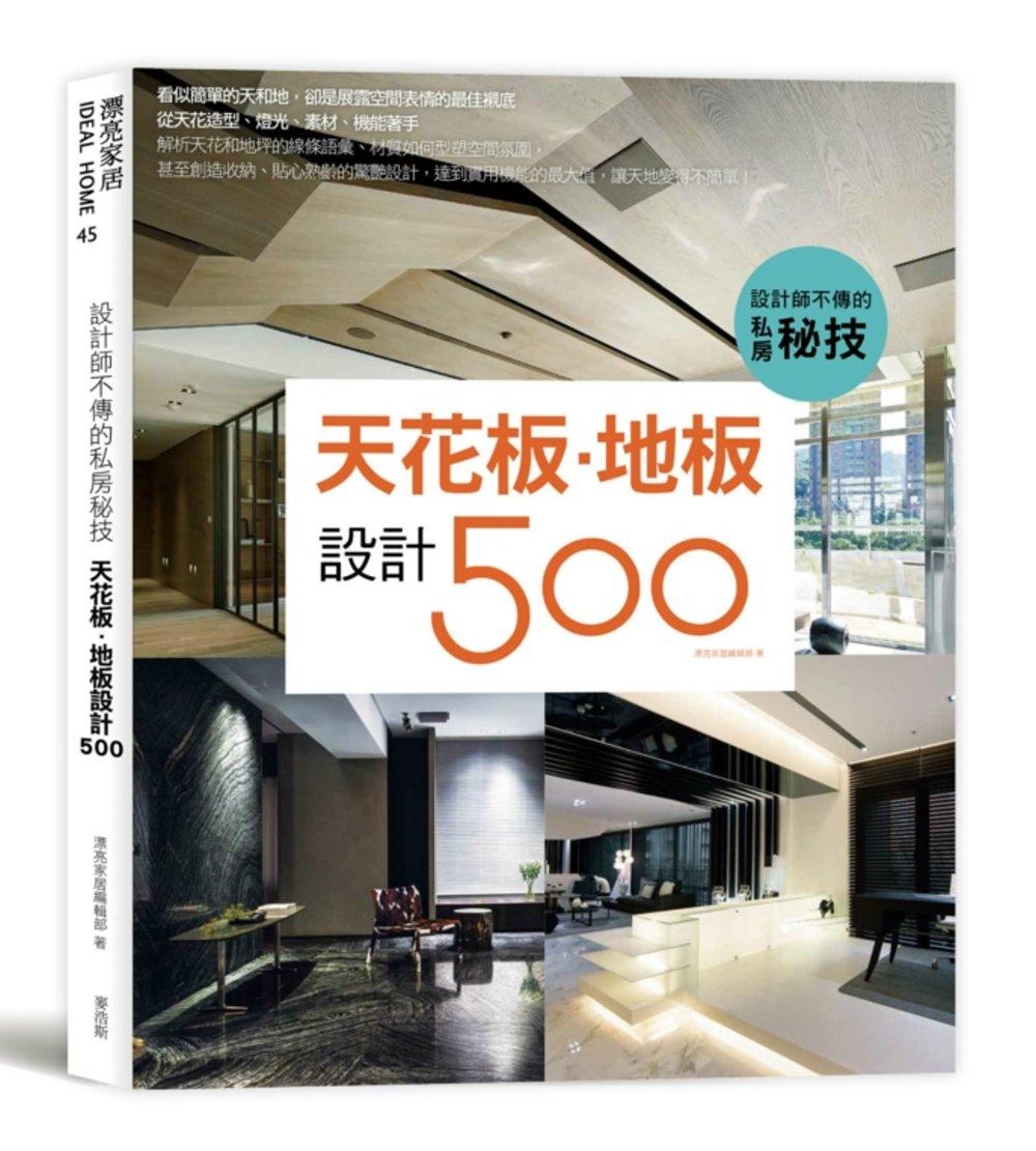 設計師不傳的私房秘技 天花板‧地板設計500