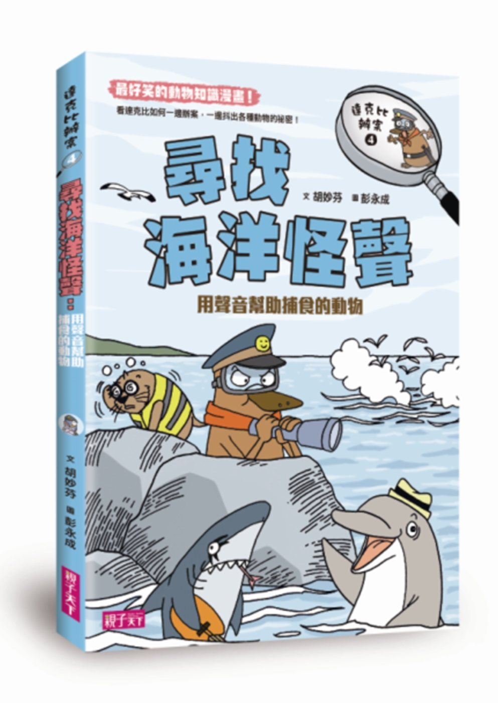 達克比辦案4:尋找海洋怪聲