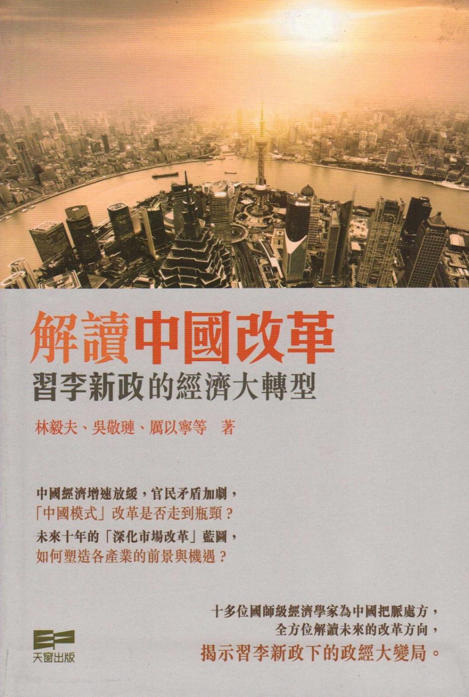 解讀中國改革:習李新政的經濟大轉型