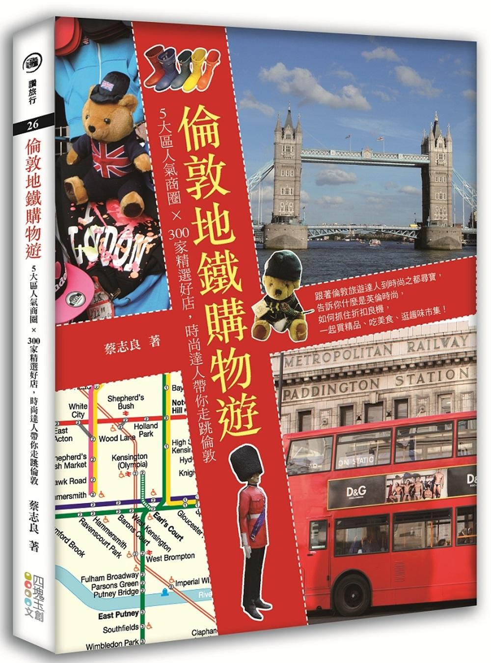 倫敦地鐵購物遊:5大區人氣商圈x300家精選好店,時尚達人帶你走跳倫敦