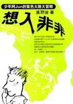 想入非非:少年阿Jun的紫色大陸大冒險