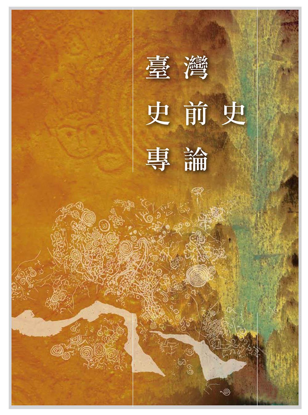 臺灣史前史專論