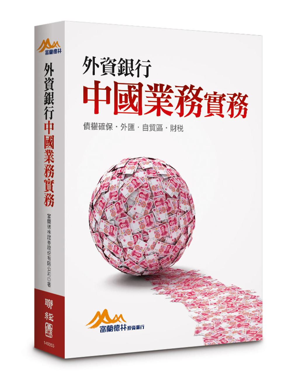 外資銀行中國業務實務:債權確保.外匯.自貿區.財稅