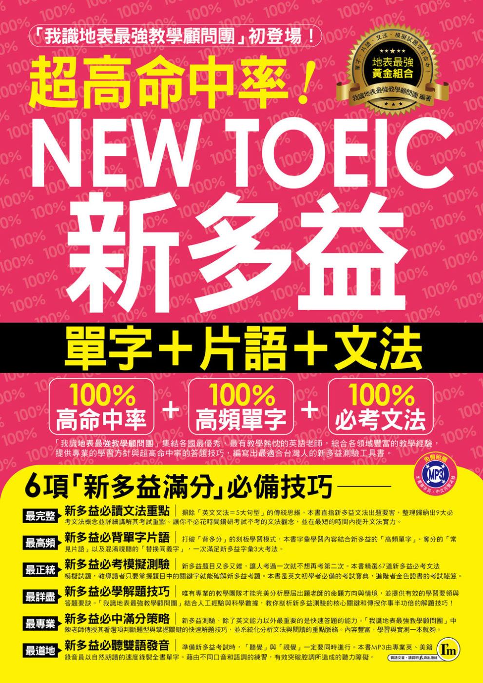 超高命中率NEW TOEIC新多益單字+片語+文法(附1MP3+新多益高頻單字隨身書+防水書套)