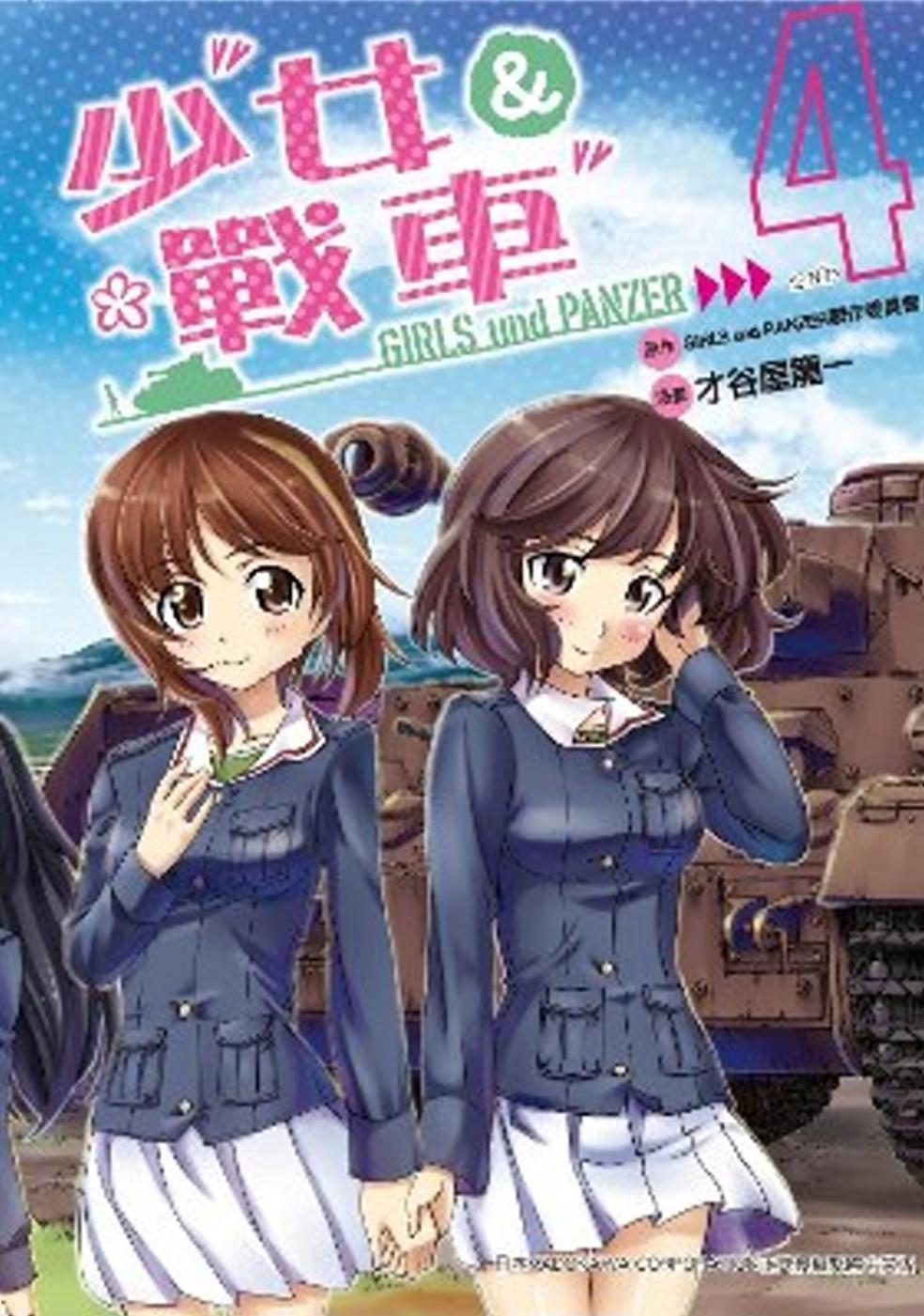 少女與戰車(04)完