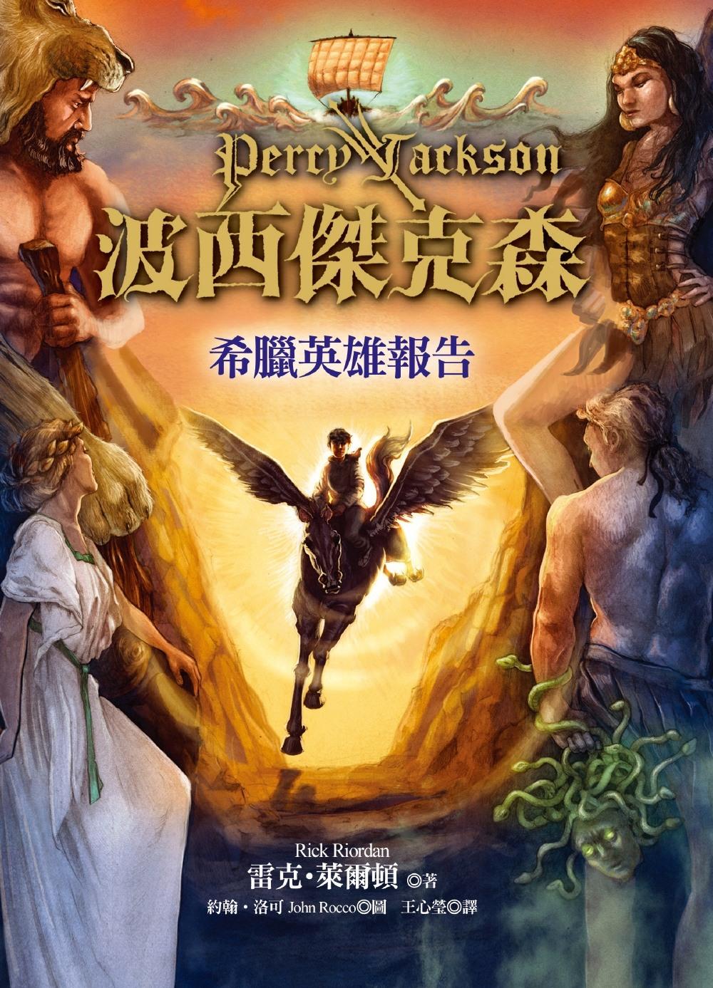 波西傑克森:希臘英雄報告(精裝版)