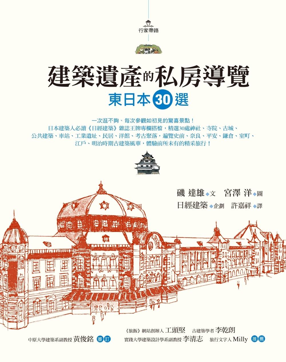 建築遺產的私房導覽:東日本30選