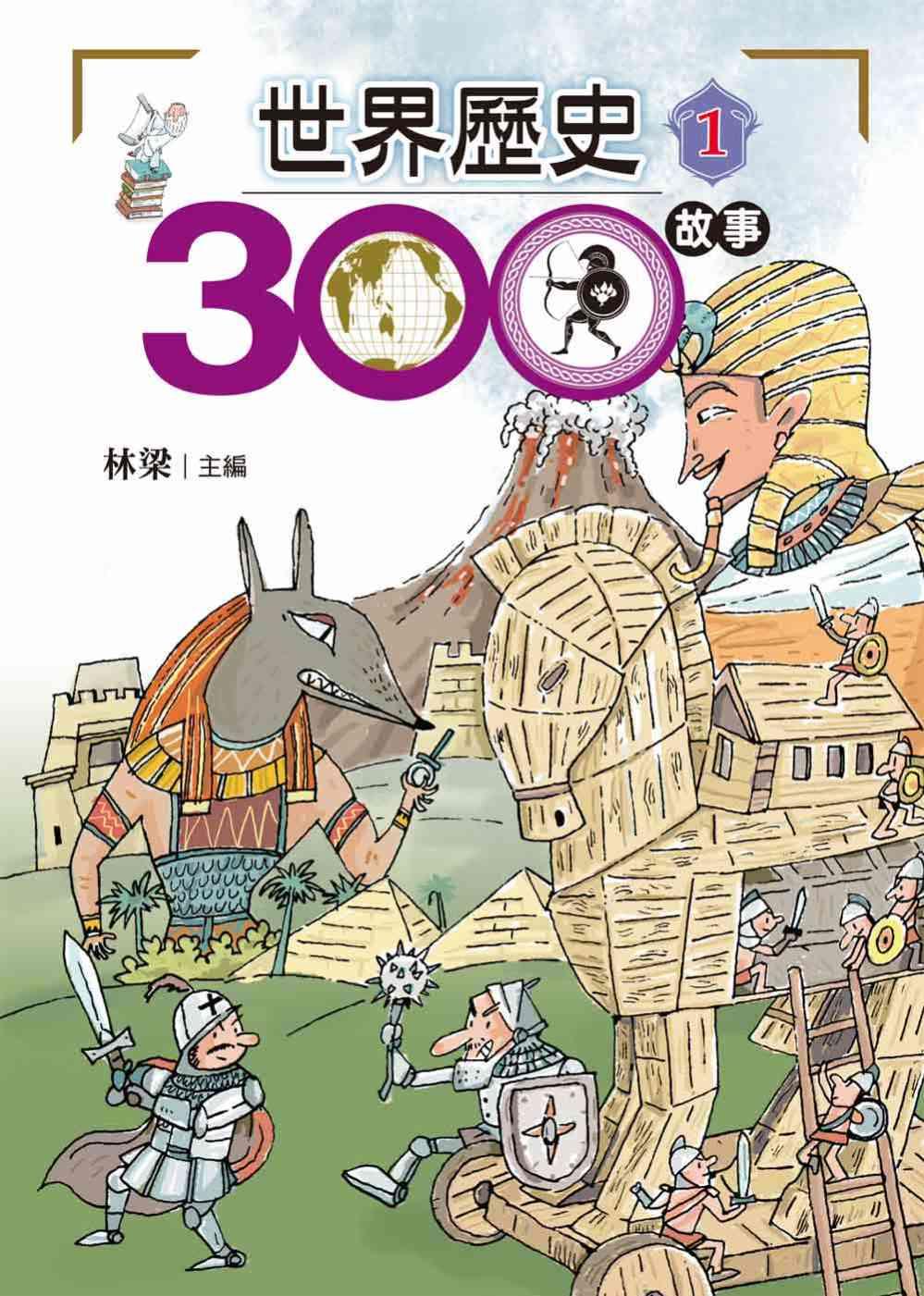 世界歷史三百故事1