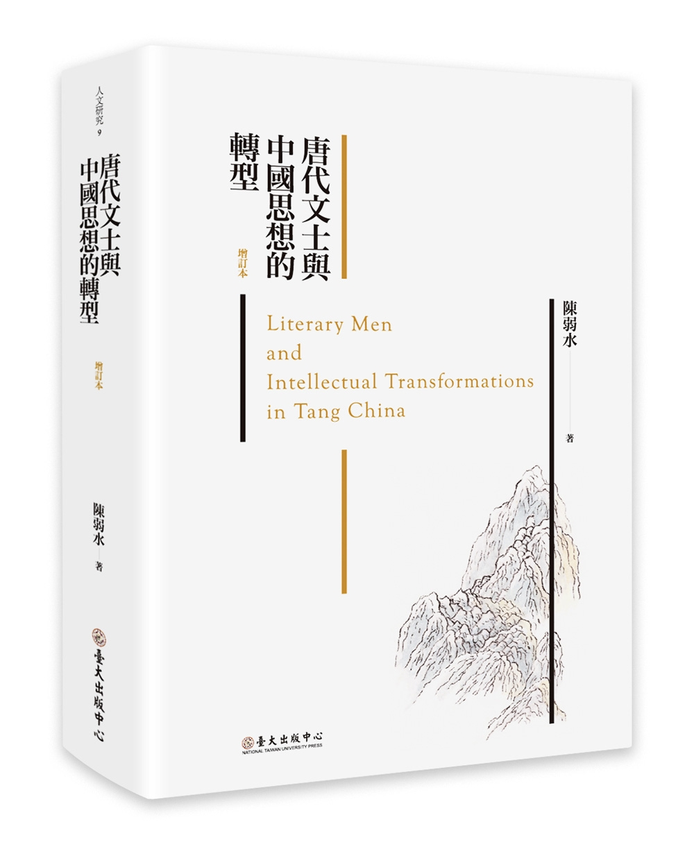 唐代文士與中國思想的轉型(增訂本)