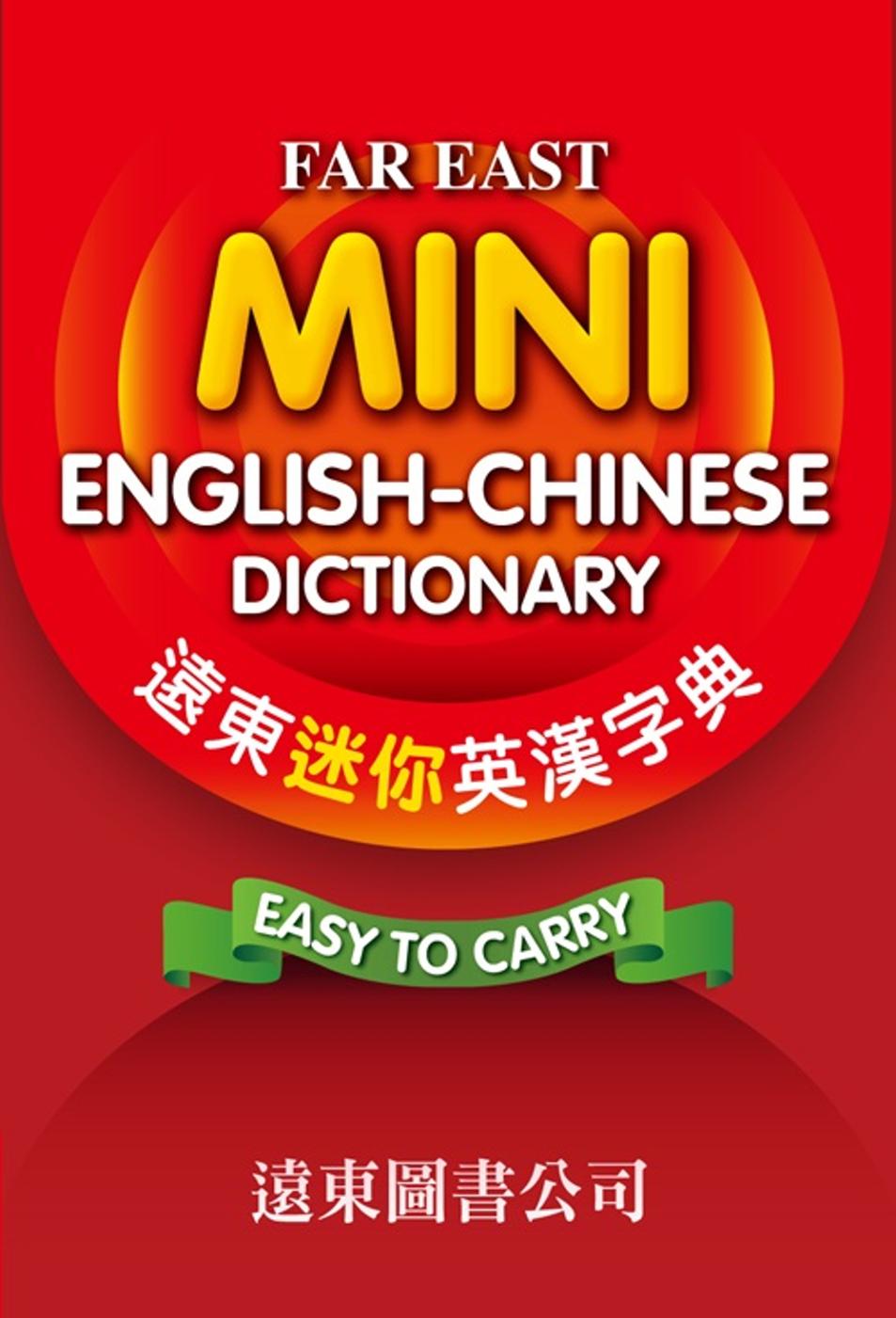 遠東迷你英漢字典