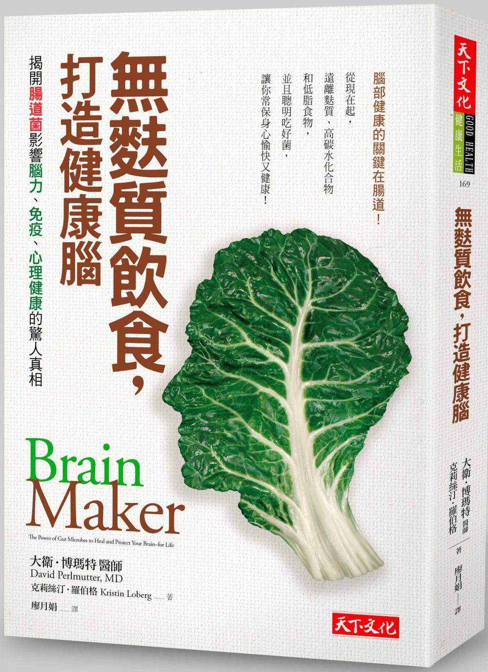 無麩質飲食,打造健康腦!:揭開腸道菌影響腦力、免疫、心理健康的驚人真相
