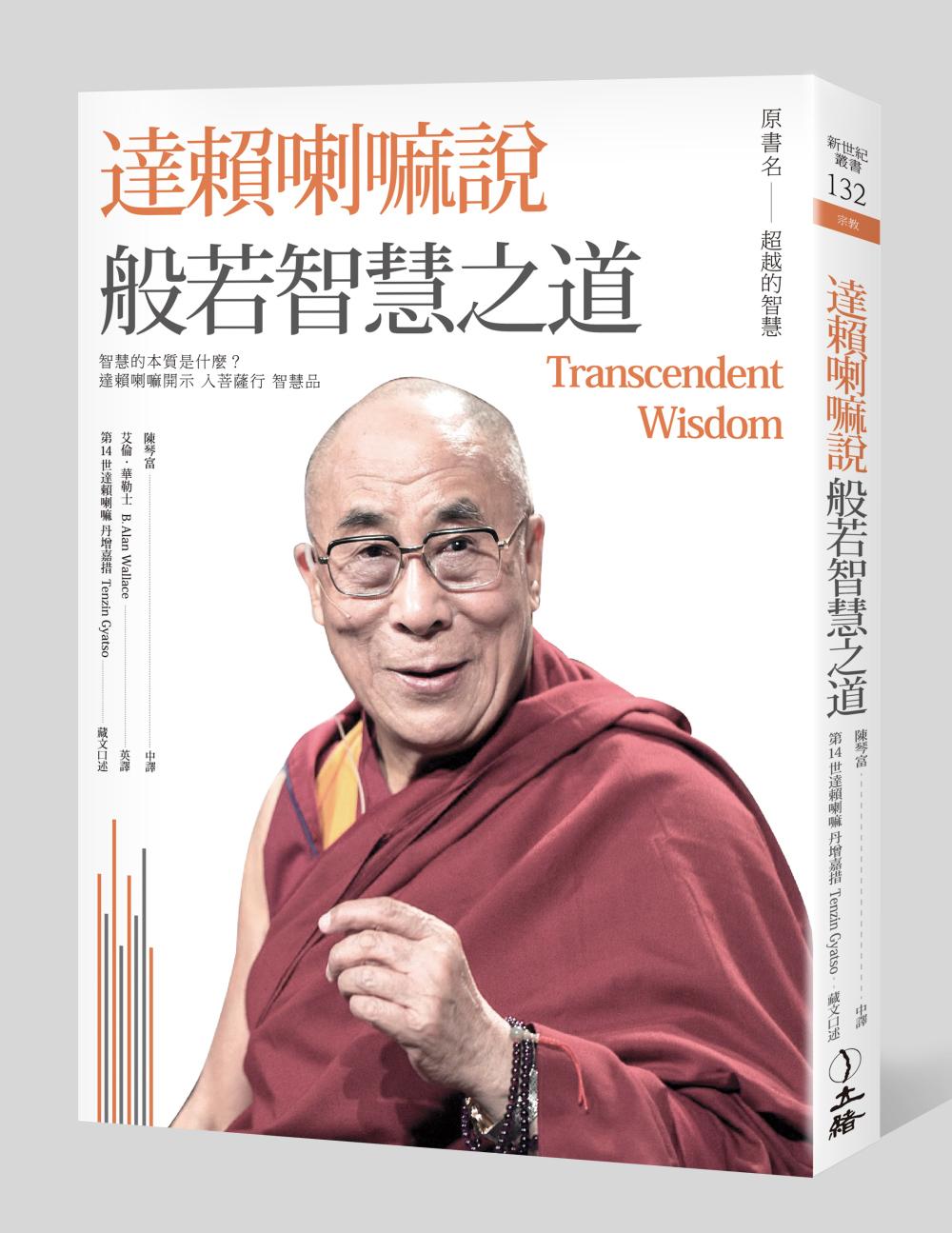 達賴喇嘛說般若智慧之道