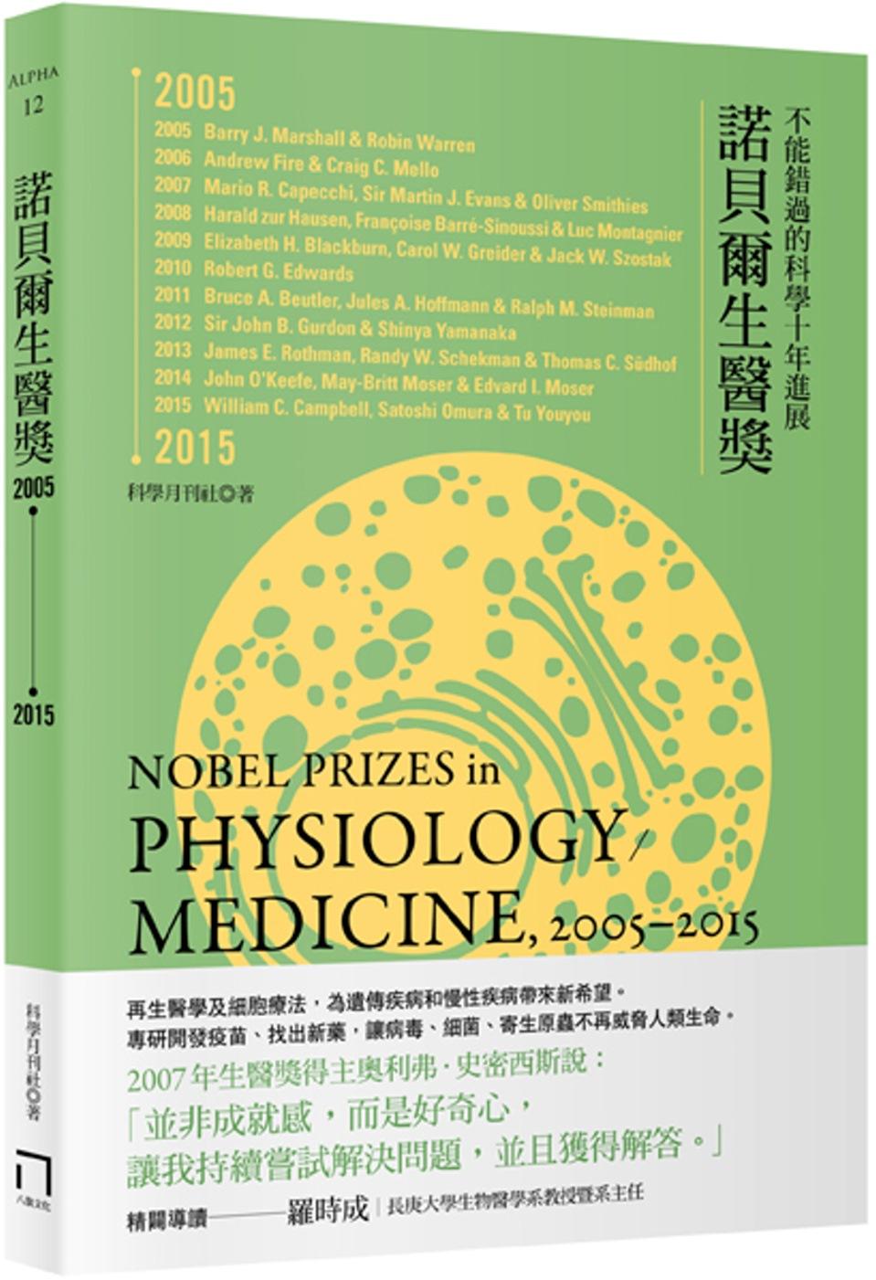諾貝爾生醫獎2005-2015