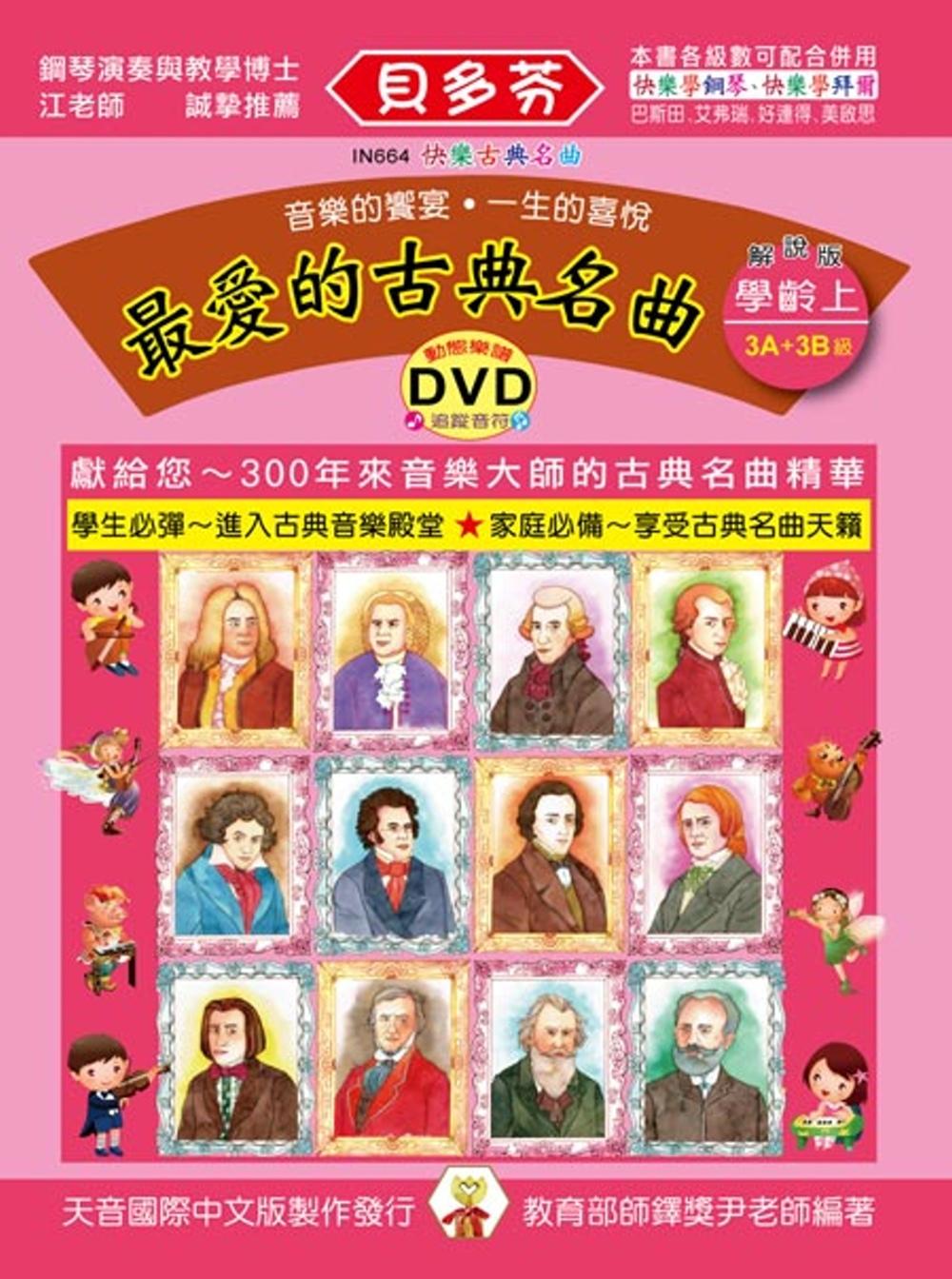 <貝多芬>最愛的古典名曲:學齡本(上)+ DVD