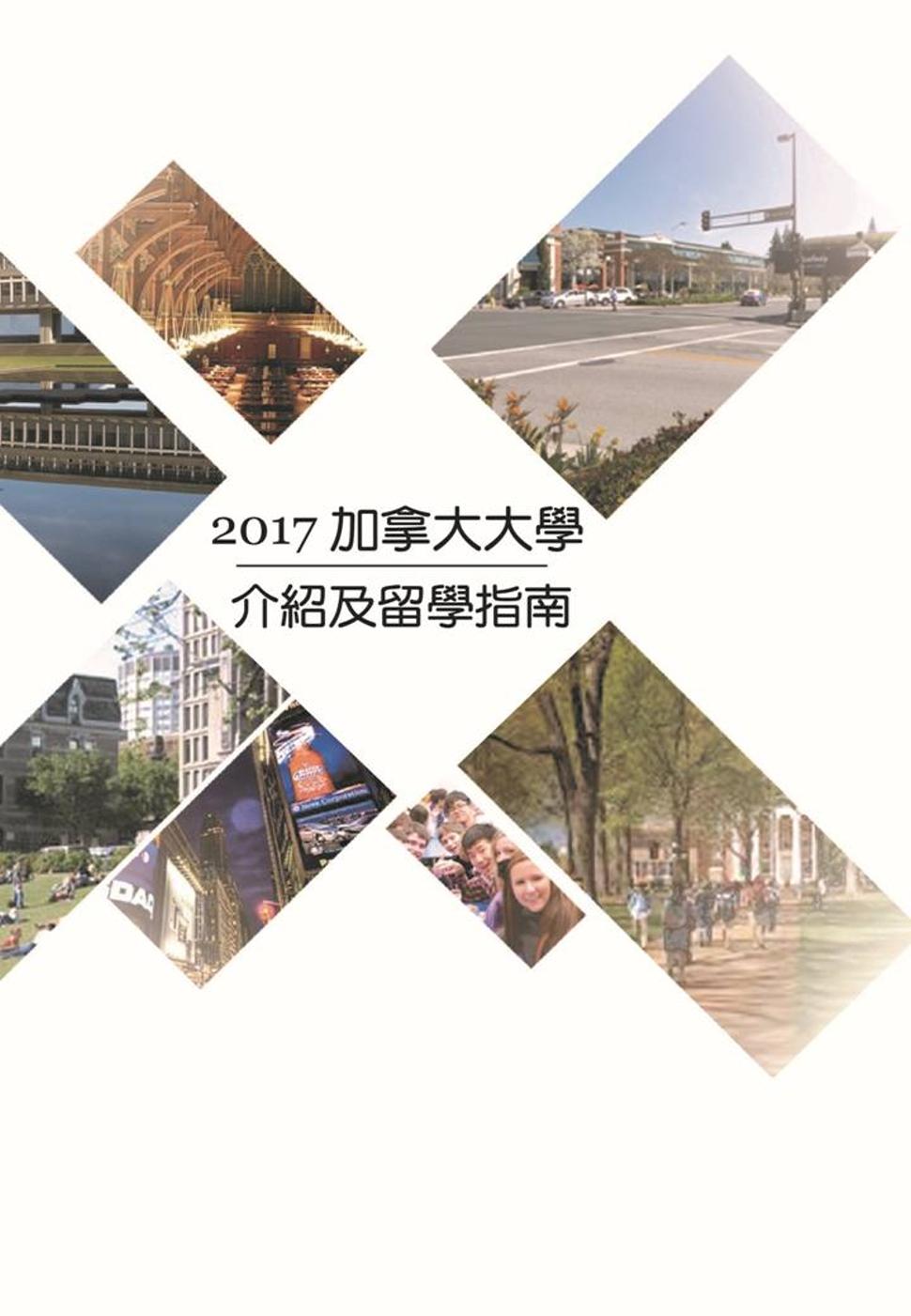 2017加拿大大學介紹及留學指南