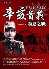 1911-1912辛亥首義陽夏之戰