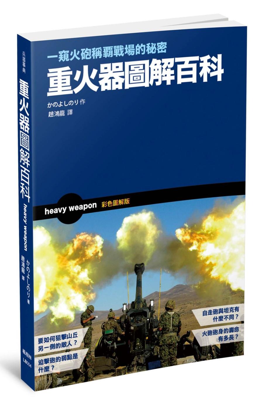 重火器圖解百科:一窺火砲稱霸戰場的秘密