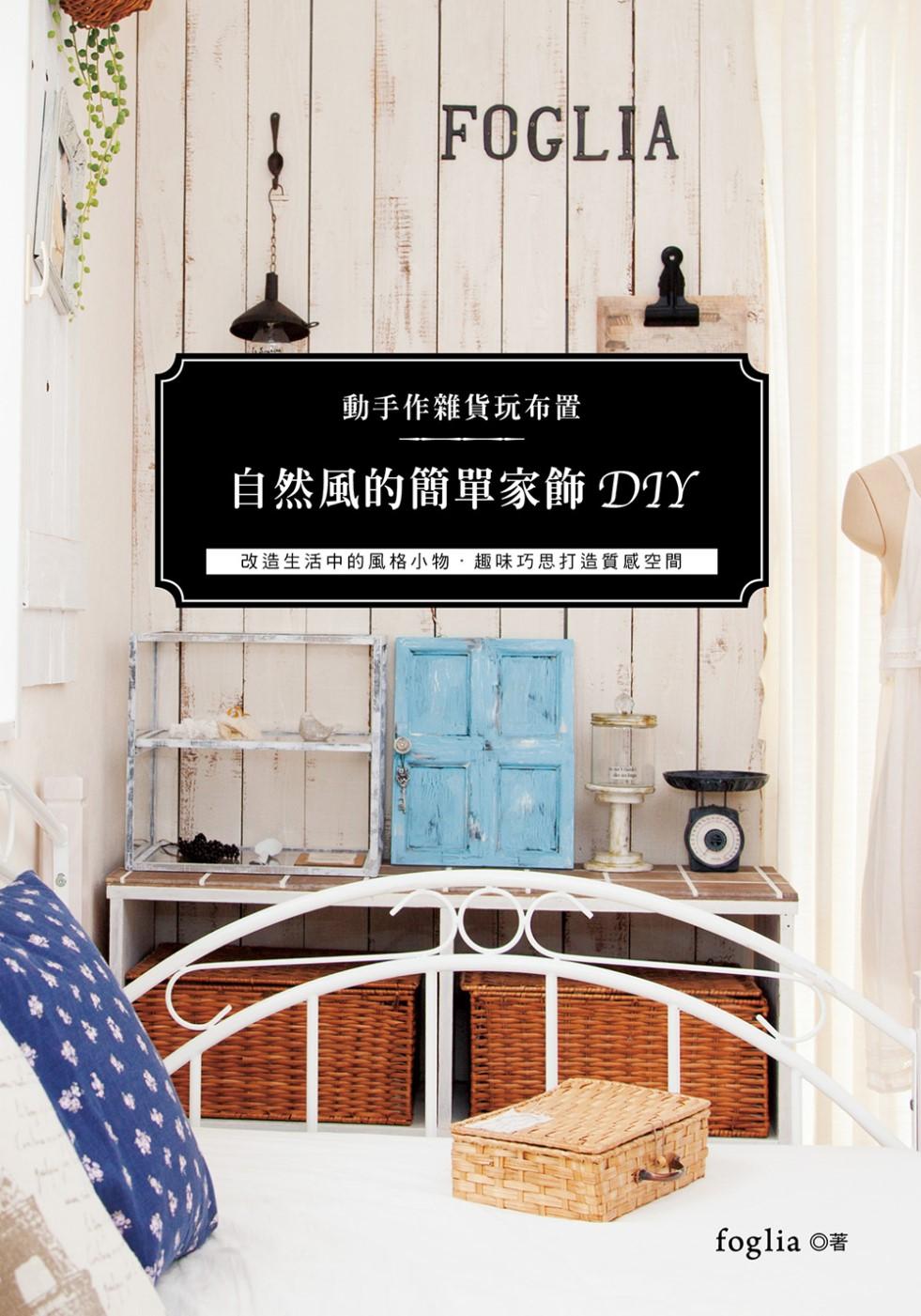動手作雜貨玩布置:自然風簡單家飾DIY