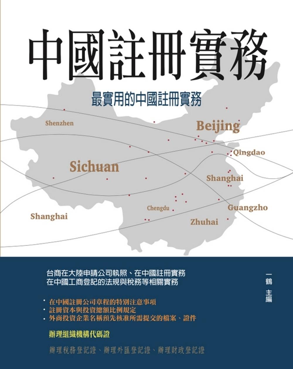 中國註冊實務:最實用的中國註冊實務