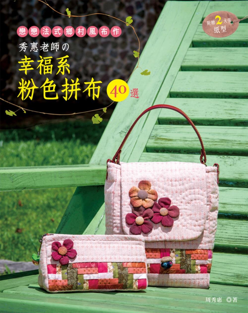 秀惠老師的幸福系粉色拼布40選