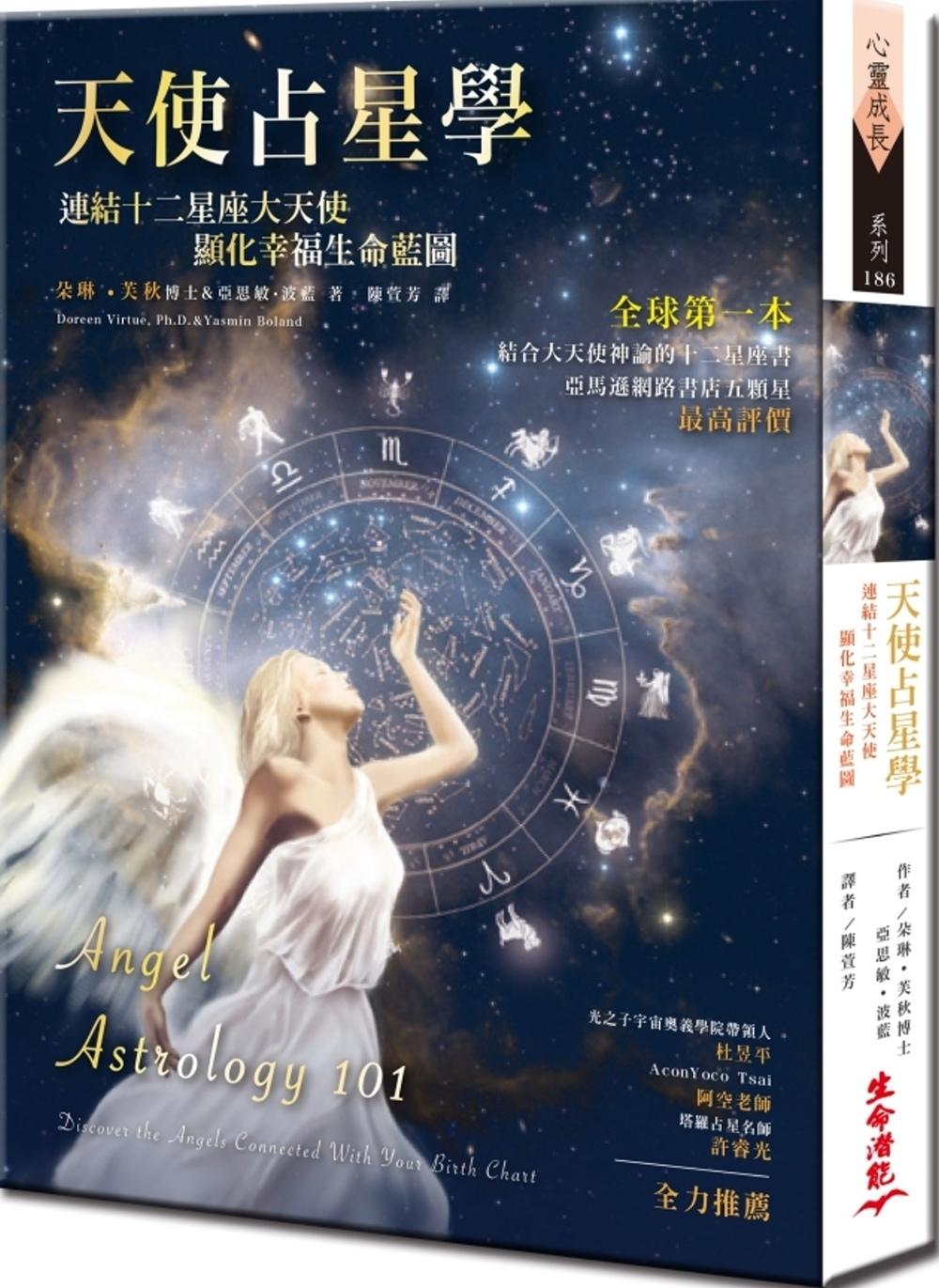天使占星學:連結十二星座大天使,顯化幸福生命藍圖