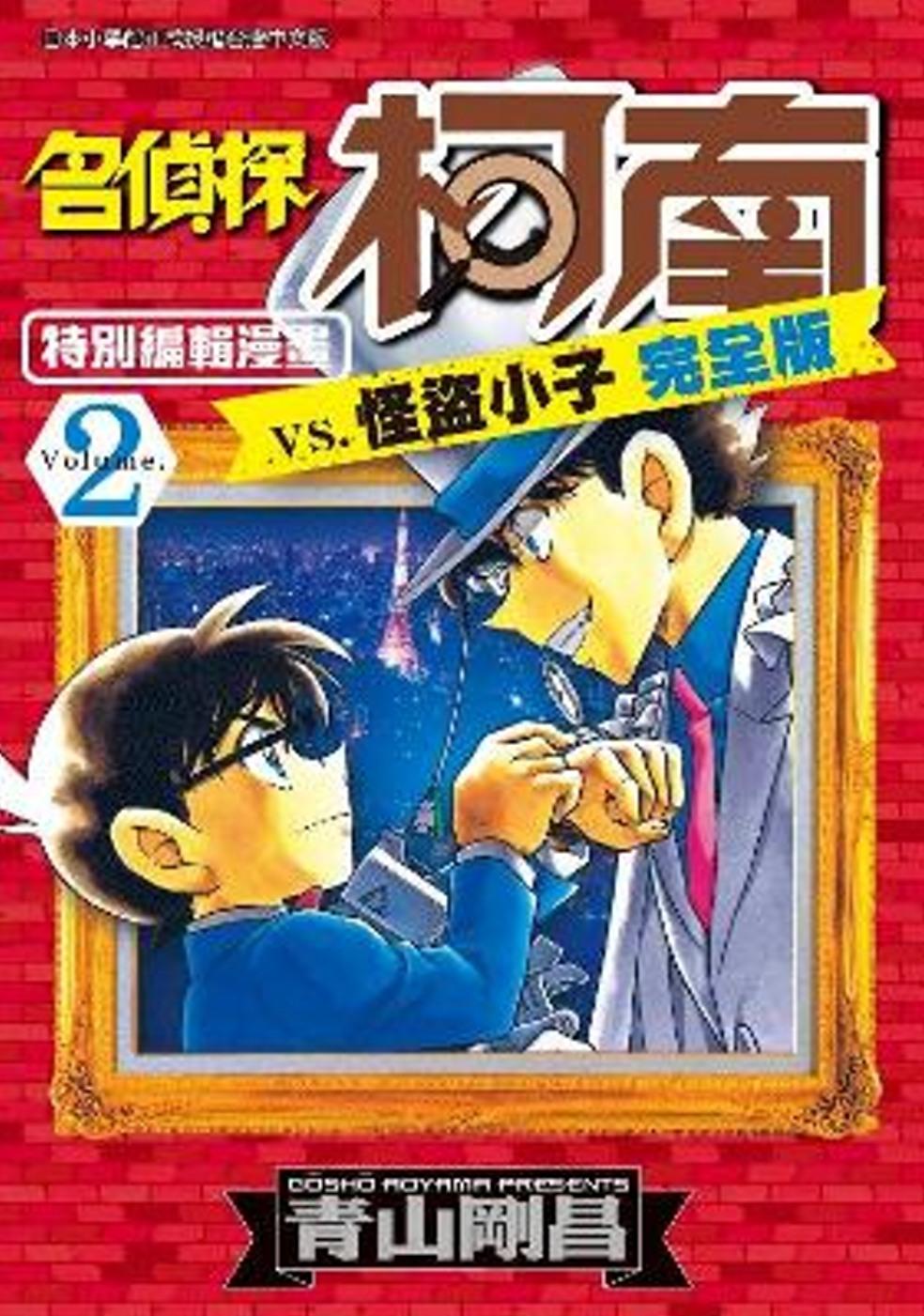 名偵探柯南 vs. 怪盜小子 完全版 (02)
