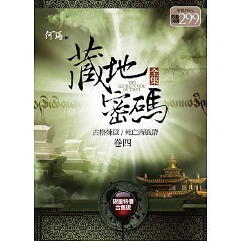 藏地密碼全集(卷四)(限量特價合售版)