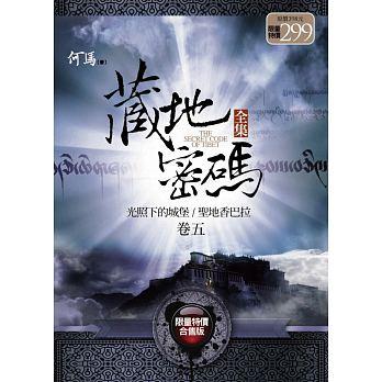 藏地密碼全集(卷五)(限量特價合售版)
